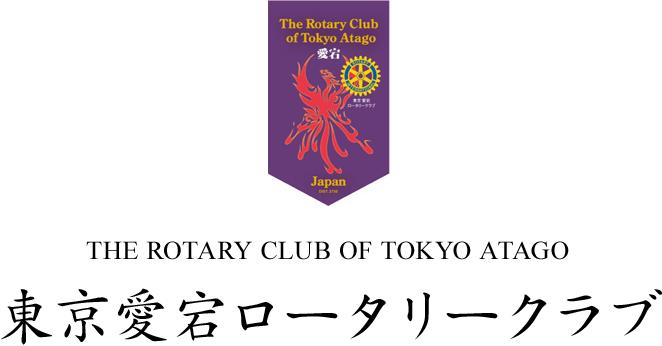 東京愛宕ロータリークラブ